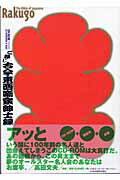 ご存じ古今東西噺家紳士録[CD-ROM] CD-ROM BOOK for WINDOWS&MAC