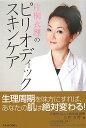 片桐衣理先生 書籍