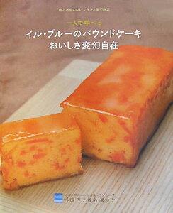 【送料無料】一人で学べるイル・プルーのパウンドケーキおいしさ変幻自在 [ 弓田亨 ]