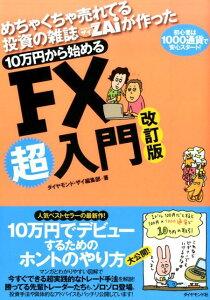 10万円から始めるFX超入門改訂版 [ Diamond ZAi編集部 ]