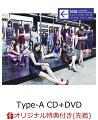 【楽天ブックス限定先着特典】生まれてから初めて見た夢 (Type-A CD+DVD) (クリアファイル付き)