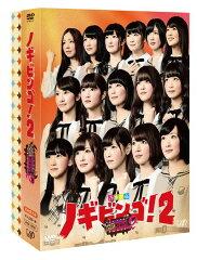 【楽天ブックスならいつでも送料無料】NOGIBINGO!2 DVD-BOX 【初回限定版】 [ 乃木坂46 ]