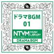 日本テレビ音楽 ミュージックライブラリー ドラマ BGM 01