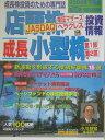 店頭株&成長小型株投資情報(第20巻(2004年下期版))