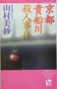 【送料無料】京都貴船川殺人事件 [ 山村美紗 ]