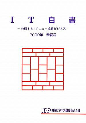 IT白書(2009年春夏号) [ 藤田英夫 ]