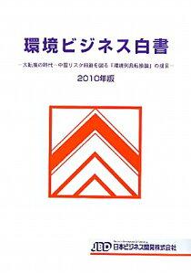 【送料無料】環境ビジネス白書(2010年版)