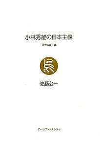 【送料無料】小林秀雄の日本主義