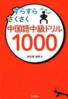 すらすらさくさく中国語中級ドリル1000