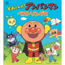 CDパックシリーズ::それいけ!アンパンマン ベストソングス [ (オムニバス) ]