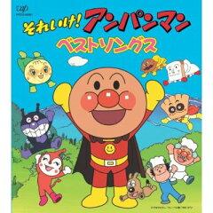 【送料無料】CDパックシリーズ::それいけ!アンパンマン ベストソングス [ (オムニバス) ]