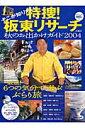 そこが知りたい特捜!板東リサーチ秋のお出かけガイド2004