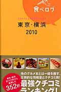 【送料無料】食べログ(東京・横浜 2010)