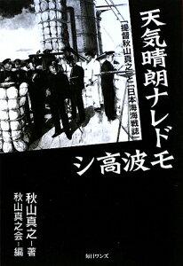 【送料無料】天気晴朗ナレドモ波高シ [ 秋山真之 ]