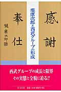 「堤康次郎と西武グループの形成」の表紙