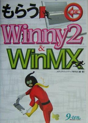 もらうWinny 2 & WinMX