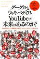 グーグルとウィキペディアとYouTubeに未来はあるのか?