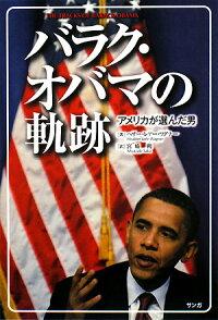 バラク・オバマの軌跡 ~アメリカが選んだ男~