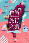 台湾訪日旅行者と旅行産業 インバウンド拡大のためのプロモーション [ 鈴木尊喜 ]