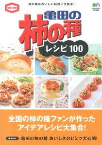 【楽天ブックスならいつでも送料無料】亀田の柿の種レシピ100