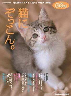 【送料無料】オリーブ特別編集 猫にぞっこん。 [ マガジンハウス ]