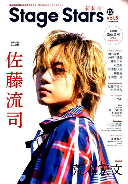 TVガイドSTAGE☆STARS(vol.5) (TOKYO NEWS MOOK)