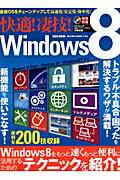 【送料無料】快適!凄技!Windows8