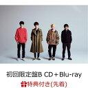 【早期予約特典&先着特典】タイトル未定 (初回限定盤B CD...