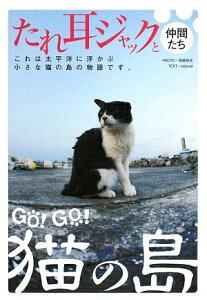 【送料無料】Go! go!猫の島 [ 田代島研究所 ]