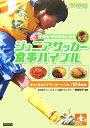 小学生・中学生のためのジュニアサッカ-食事バイブル