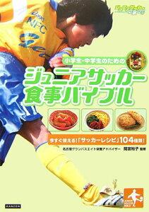 【送料無料】小学生・中学生のためのジュニアサッカー食事バイブル