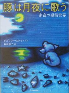 【送料無料】豚は月夜に歌う [ ジェフリ-・M.マッソン ]