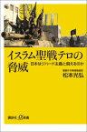 イスラム聖戦テロの脅威 日本はジハード主義と闘えるのか (講談社+α新書) [ 松本光弘 ]