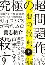 悪の教典 上 (文春文庫) [ 貴志 祐介 ]