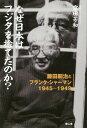 なぜ日本はフジタを捨てたのか? 藤田嗣治とフランク・シャーマン1945〜1949 [ 富田芳和 ]
