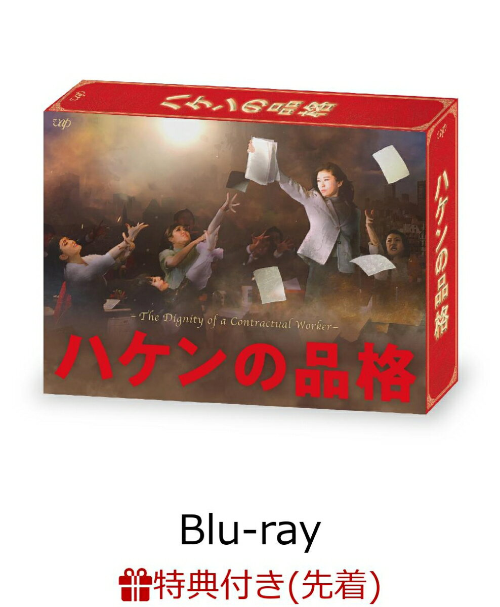 【先着特典】ハケンの品格(2020) Blu-ray BOX(S&F社オリジナルエコバッグ)【Blu-ray】