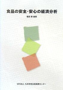 【送料無料】食品の安全・安心の経済分析