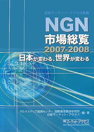 NGN市場総覧(2007-2008) [ マルチメディア振興センタ- ]