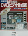 DVDビデオ作成術