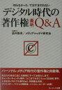 デジタル時代の著作権最新Q&A