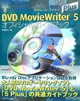 DVD MovieWriter 5 Plusオフィシャルガイドブック [ 阿部信行 ]
