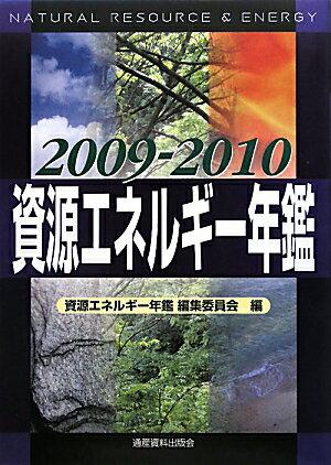 資源エネルギ-年鑑(2009-2010) [ 資源エネルギ-年鑑編集委員会 ]