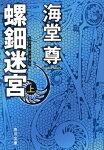 螺鈿迷宮(上) (角川文庫)