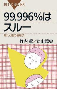 【楽天ブックスならいつでも送料無料】99.996%はスルー [ 竹内薫 ]