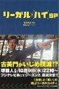 【送料無料】リーガル・ハイSP [ 古沢良太 ]