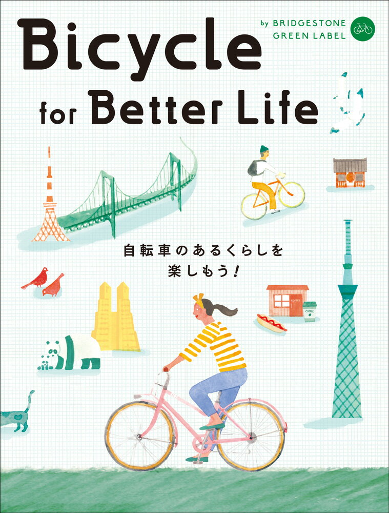 Bicycle for Better Life by BRIDGESTONE GREEN LABEL画像