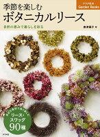 季節を楽しむボタニカルリース 自然の恵みで暮らしを彩る