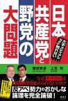 大手メディアがなぜか触れない 日本共産党と野党の大問題 [ 筆坂 秀世 ]