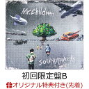 【楽天ブックス限定先着特典】SOUNDTRACKS (初回限定盤B CD+Blu-ray)【LIMITED BOX】 (SOUNDTRACKS オリジナルクリアファイル(楽天ブックス ver.)) [ Mr.Children ]・・・