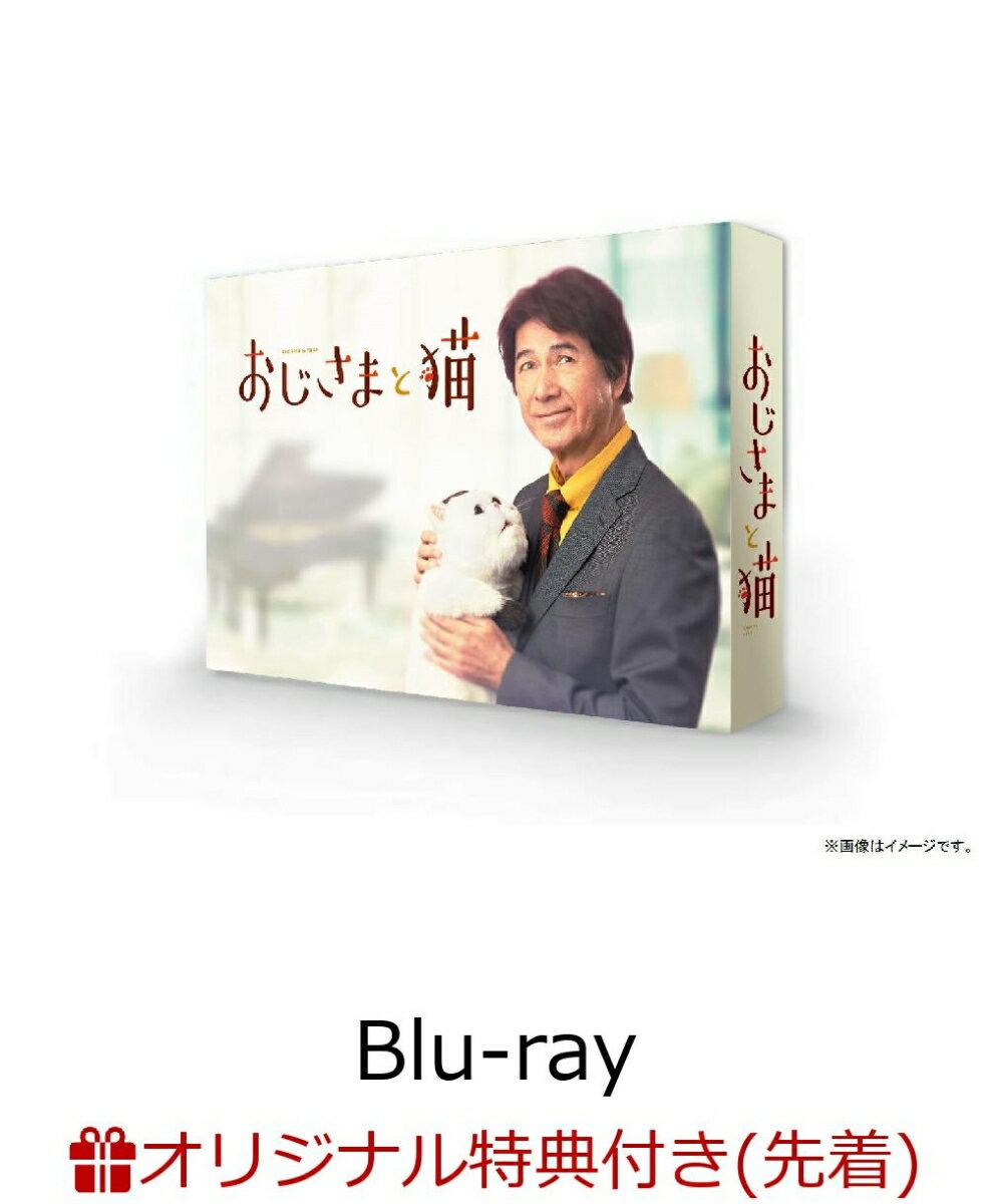 【楽天ブックス限定先着特典+先着特典】おじさまと猫 Blu-ray BOX【Blu-ray】(缶ミラー+オリジナル卓上カレンダー)